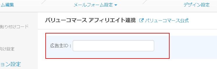6.回答識別番号の割り当て完了後の設定画面