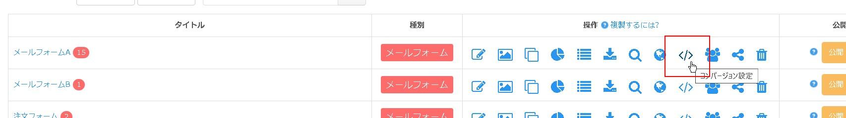 2.一覧より目的のフォームのコンバージョン設定アイコンをクリック